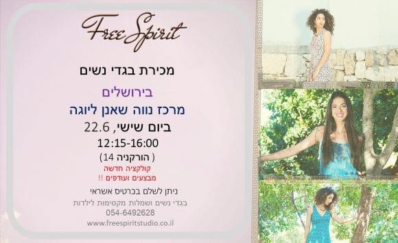מכירת בגדים של Free Spirit