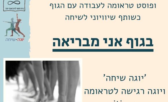 השתלמות למטפלות בפגיעה מינית ופוסט טראומה לעבודה עם הגוף כשותף שיוויוני לשיחה